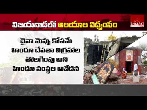 Hindu Temples Demolition In Vijayawada    Bhaarat Today