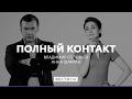 Перспектива принятия визового режима Украины с Россией * Полный контакт с Соловьевым (24.05.17)