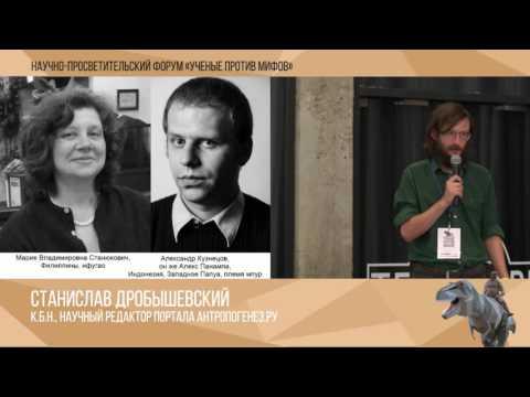 Ученые против мифов: часть-1. Станислав Дробышевский: Мифы о расах - банальные и опасные