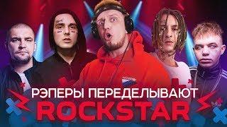 Download Lagu Face, БАСТА,  Oxxxymiron, АК-47, Элджей  переделывают POST MALONE - ROCKSTAR (ft. 21 Savage) Gratis STAFABAND