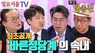[주간 박종진] #63 - ②최초공개 '바른정당계'의 속내 - 김갑수, 이준석, 이봉규