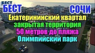 Недвижимость Сочи: АП Екатерининский квартал - апартаменты с ремонтами у самого моря