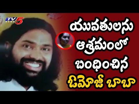 యువతులను ఆశ్రమంలో బంధించిన ఓమోజి బాబా..! | High Tension At Omoji baba Ashram | TV5 News