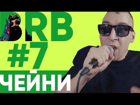 Big Russian Boss Show #7 | Чейни