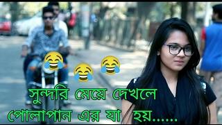 New Bengali Funny Video 420 polapan (৪২০ পোলা-পান)2017  !!!! Mojamasti Official