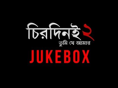 Chirodini Tumi Je Amar 2 | Jukebox | Jeet Gannguli | Soumik Chatterjee | 2014 video