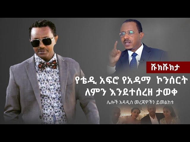 Shukshukta Cancellation of the adama Concert |Lemma Megersa | Adama Stadium |