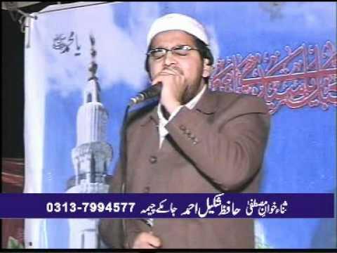 Hafiz shakeel ahmad meray  aka ao