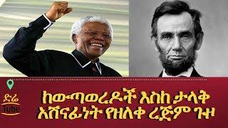 ETHIOPIA - ከውጣወረዶች እስከ ታላቅ አሸናፊነት የዘለቀ ረጅም ጉዞ