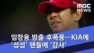 임창용 방출 후폭풍…KIA에 '섭섭' 팬들에 '감사' (2018.10.26/뉴스데스크/MBC)