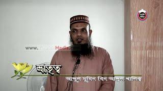 273 Jumar Khutba Vratritto by Abdul Mumin bin Abdul Khalik
