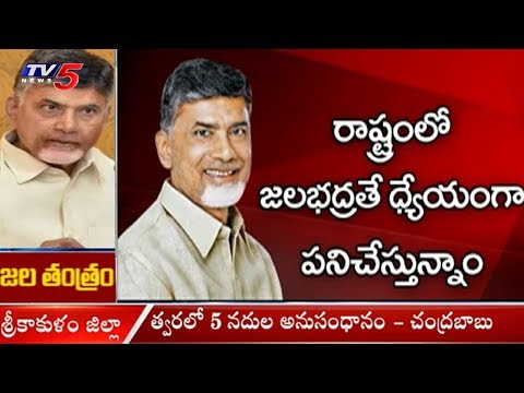 Five Rivers Inter-Linking To Be Held Soon-AP CM Chandrababu Naidu | TV5 News