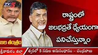 Five Rivers Inter-Linking To Be Held Soon-AP CM Chandrababu Naidu