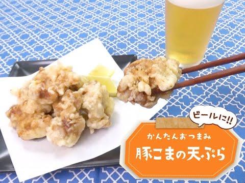 豚こまの天ぷら