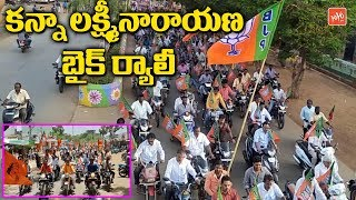 kanna Laxminarayana Bike Rally From NAD junction to Railway Station in Visakhapatnam | BJP |YOYO TV