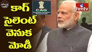 CAG Silent on BJP Government | Jordar News | hmtv