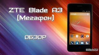 ZTE Blade A3(T220) обзор смартфона