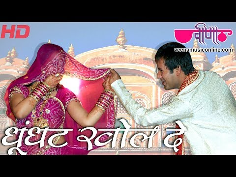 Ghunghat Khol De - Super Hit Rajasthani Holi Festival Songs video