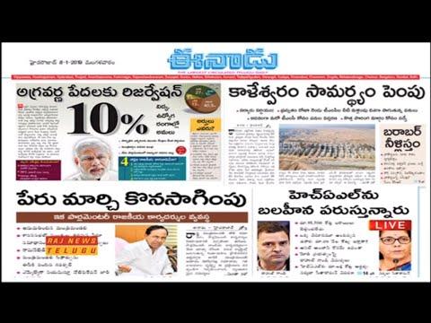ప్రధాన పత్రికలు - ప్రధాన వార్తలు || Telugu News Papers Review || 08th Jan 2019 || Raj News