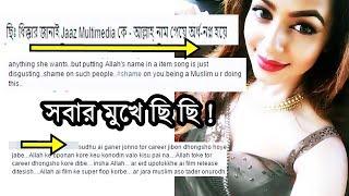 নুসরাত ফারিয়া খোদার নামে এ কোন পোশাকে লজ্জায় সারা দেশ । Nusrat Faria Item Song Dress HUGE Scandal