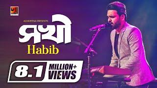 Sokhi   Bangla Song 2017   By Habib   Album Kusumpurer Golpo     ☢☢ EXCLUSIVE ☢☢