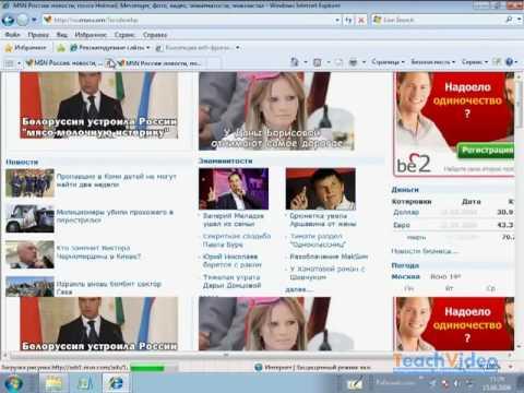 Обзор Internet Explorer 8