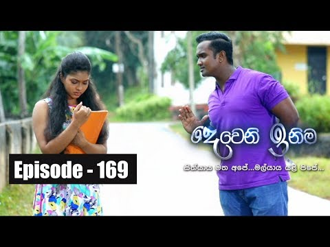 Deweni Inima | Episode 169 28th September 2017