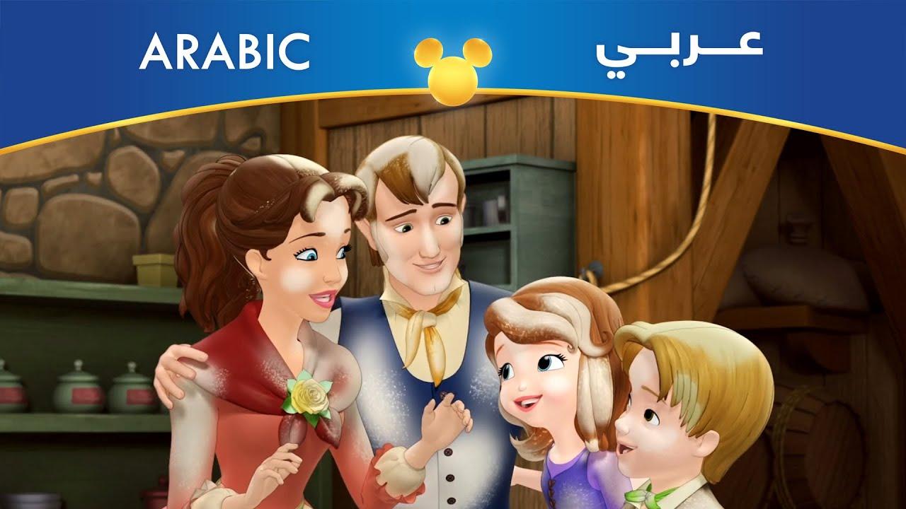 sofia the first  arabic  the simple life youtube