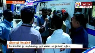 Chengalpattu : 108 Ambulance Drivers on Protest   Polimer News