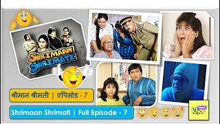 Shrimaan Shrimati - Episode 7 - Full Episode