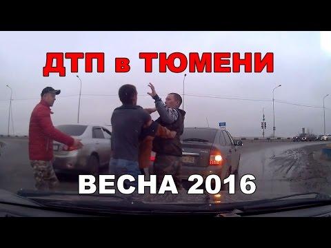 ДТП и происшествия на дорогах Тюмени весной 2016 года.