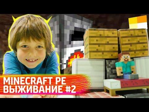 Minecraft Pocket Edition Выживание # 2. ИгроБой Адриан.