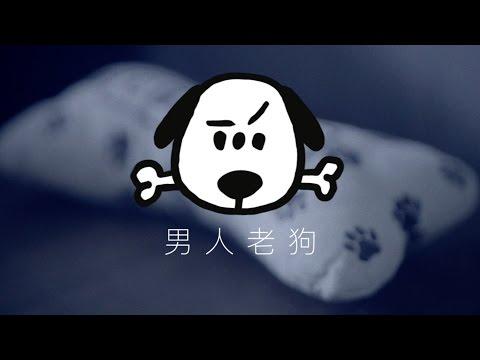 林海峰 Jan Lamb 男人老狗 MV [Official] [官方] %e4%b8%ad%e5%9c%8b%e9%9f%b3%e6%a8%82%e8%a6%96%e9%a0%bb