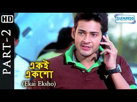 Ekai Eksho (HD) Movie in Part 2 - Mahesh Babu - Anushka - Prakash Raj - Hit Bengali Movie