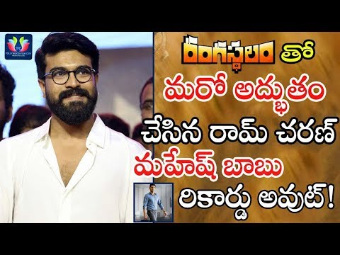 Ram Charan's Rangasthalam Movie Breaks Mahesh Babu Records || Tollywood Updates