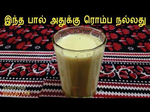 முருங்கைப்பூ மசாலா பால் | Drumstick Flower Masala Milk | Milk Recipes in Tamil