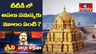 Former Tirumala Head Priest calls for CBI Inquiry | Srini News Analysis on TTD Controversy | hmtv