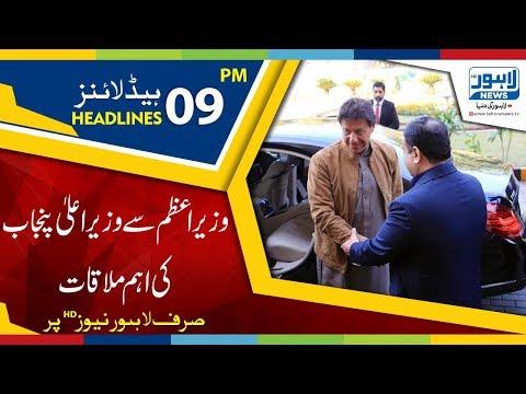 09 PM Headlines Lahore News HD – 18th March 2019 thumbnail