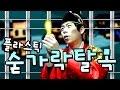 플라스틱 숟가락으로 프리즌 브레이크?! [따봉필 탈옥하기] 더 이스케이피스트 스팀게임 (The Escapists) 왕군게임국 KINGKOON