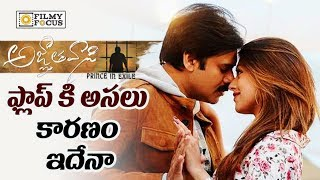 Agnathavasi Movie Flop Reasons Revealed || Pawan Kalyan, Trivikram, Anu Emmauel, Keerthy Suresh