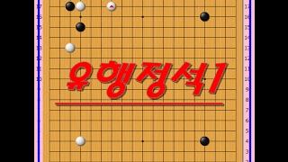 소목 최신유행 정석 정리 [바둑 정석강의5]