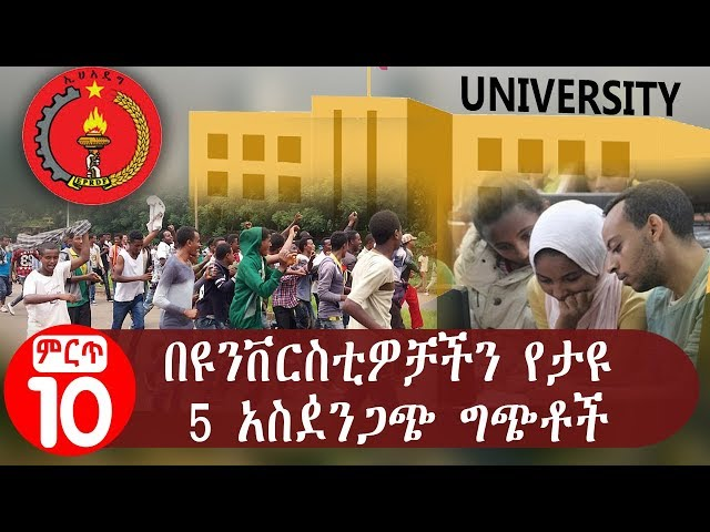 Top 5 unforgettable incidents in out universities