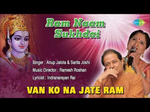 Van Ko Na Jate Ram | Hindi Devotional Song | Anup Jalota, Sarita Joshi video