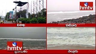 కాసేపట్లో తీవ్ర తుపానుగా మారనున్న పెథాయ్   Updates From Nellore   Pethai Cyclone   hmtv