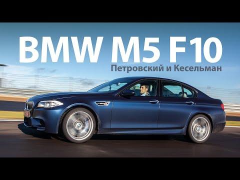BMW M5, обзор