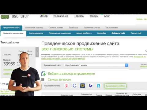 Продвижение сайта поведенческими факторами Userator.ru