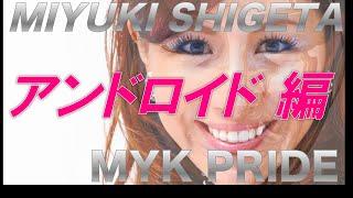 重太みゆき公式【MYK合宿】2016 ドキュメンタリー