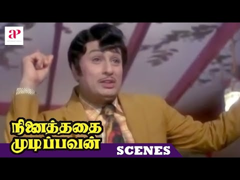 Ninaithathai Mudippavan - MGR informs his plan to Latha