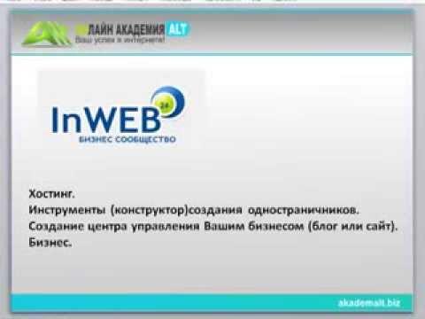 1  Регистрация в ИнВеб
