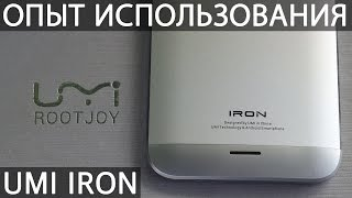 UMI IRON опыт использования. Полжизни с IMU IRON. Опыт эксплуатации от FERUMM.COM